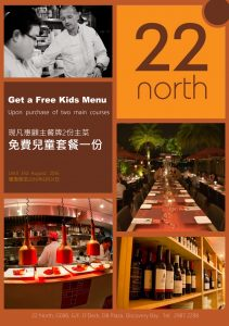 22north_summer_promotion