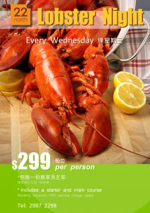 banner_22north_lobster_wednesday